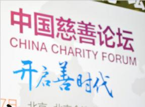 中国慈善论坛在京召开 今赴内蒙考察