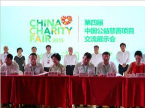 第四届中国慈展会在深圳正式拉开