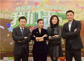 成基金2017慈善晚宴 前国足队长范志毅亲临助阵