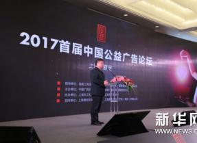 张国华:公益广告应建立科学合理的长效机制