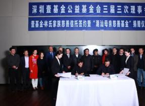 壹基金三届三次理事会签订1500万慈善信托项目