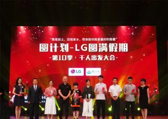 """第10季""""圆计划-LG圆满假期""""千人出发大会在京举行"""