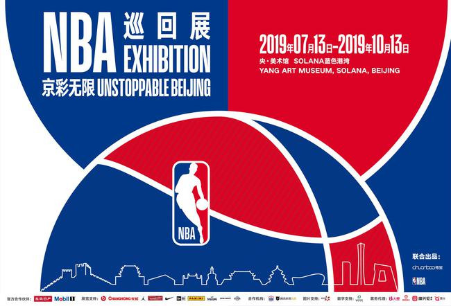 第二届NBA巡回展-京彩无限