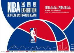 NBA冠军主题展登陆北京 篮球饕餮大餐等你来体验
