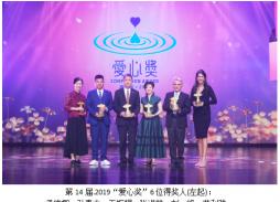 """华人慈善乐章 第14届""""爱心奖""""颁奖典礼隆重举行"""