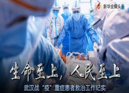 """生命至上,人民至上——武汉战""""疫""""重症患者救治工作纪实"""
